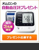 自動血圧計プレゼント中